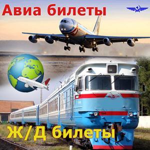 Авиа- и ж/д билеты Подгорного