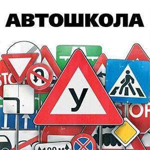 Автошколы Подгорного