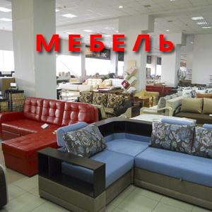 Магазины мебели Подгорного