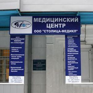 Медицинские центры Подгорного