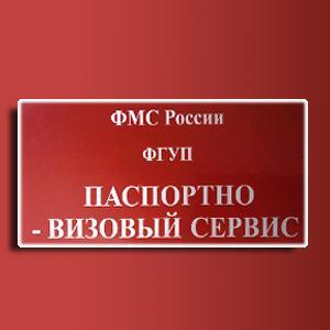 Паспортно-визовые службы Подгорного