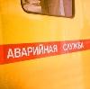Аварийные службы в Подгорном