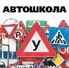 Автошколы в Подгорном