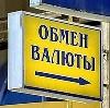 Обмен валют в Подгорном