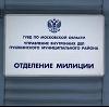 Отделения полиции в Подгорном