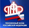 Пенсионные фонды в Подгорном