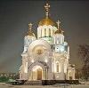 Религиозные учреждения в Подгорном