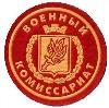 Военкоматы, комиссариаты в Подгорном