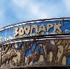 Зоопарки в Подгорном