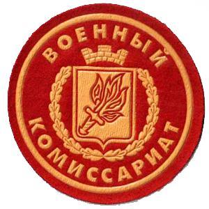 Военкоматы, комиссариаты Подгорного