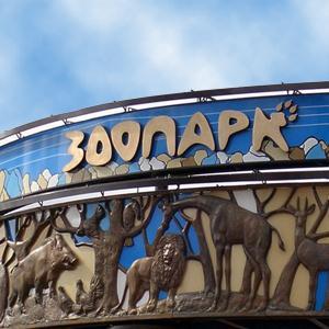 Зоопарки Подгорного